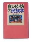 読書カード『食いしん坊の民族学』