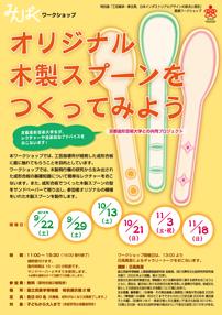 オリジナル木製スプーンをつくってみよう(京都造形芸術大学との共同プロジェクト)