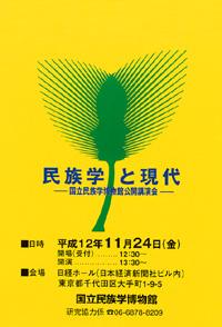国立民族学博物館公開講演会「民族学と現代」