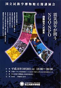 国立民族学博物館公開講演会「震災10年が問うNGO・NPO―国際協力への提言―」