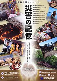 学術公開フォーラム「災害の記憶―災害エスノグラフィーからコミュニティの防災を考える―」