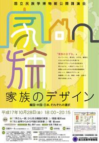国立民族学博物館公開講演会「家族のデザイン―韓国・中国・日本、それぞれの選択―」