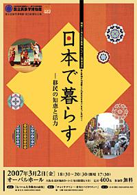 みんぱく公開講演会「日本で暮らす―移民の知恵と活力」