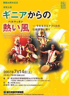 ギニアからの熱い風(ハルマッタン)―今を生きるアフリカの伝統音楽と踊り
