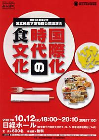 国立民族学博物館公開講演会「国際化時代の食文化」
