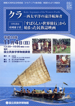 Kura: Argonauts of the Western Pacific / TV Documentaries: Their Role as Pioneers in the Development of Japanese Ethnographic Film
