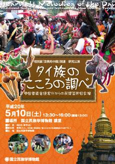 タイ族のこころの調べ―中国雲南省徳宏州からの民間芸術団公演