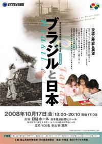 国立民族学博物館公開講演会「ブラジルと日本―交流の歴史と展望」