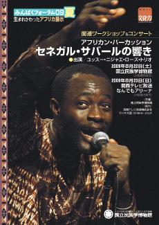 アフリカン・パーカッション セネガル・サバールの響き