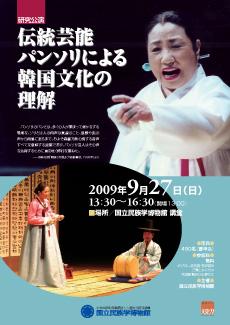 伝統芸能パンソリによる韓国文化の理解