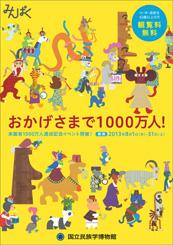 来館者1000万人達成記念イベント「おかげさまで1000万人!」