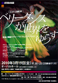 みんぱく公開講演会「ベリーダンスが世界をゆらす―音楽と舞踊のグローバル・コミュニケーション」