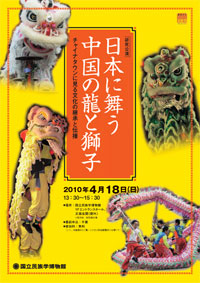 日本に舞う中国の龍と獅子―チャイナタウンに見る文化の継承と伝播
