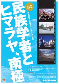 昭和30年代の海外エクスペディション映画 民族学者とヒマラヤ、南極「南極大陸」