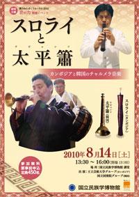 スロライと太平簫(テピョンソ)―カンボジアと韓国のチャルメラ音楽