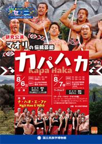Kapa Haka: The Maori Performing Arts with Ngā Hau E Whā