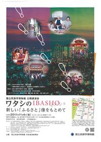 みんぱく公開講演会「ワタシのIBASHO―新しい『ふるさと』像をもとめて」