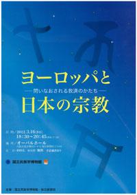みんぱく公開講演会「ヨーロッパと日本の宗教―問いなおされる救済のかたち―」