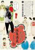 特別展「今和次郎 採集講義―考現学の今」