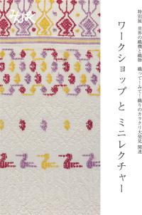 カード織りの世界 -'もじれ'から生まれる 文様とテクスチャ-