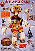 特別展「大アンデス文明展―よみがえる太陽の帝国インカ」