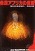 特別展「赤道アフリカの仮面―秘められた森の精霊たち」※