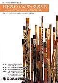 日本のディジュリドゥ奏者たち―オーストラリアのアボリジナル楽器に託す夢―