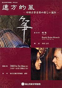 遠方的風―中国古箏音楽の新しい流れ