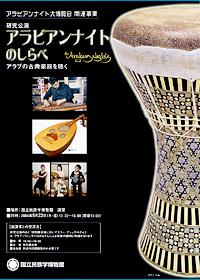 アラビアンナイトのしらべ―アラブの古典楽器を聴く―