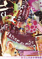 珍しいキノコ舞踊団トーク&ライブ『LIFE ON DANCE? DANCE ON MARS?』