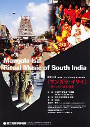 マンガラ・イサイ―南インドの儀礼音楽―