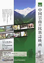 The Latest Trends of Ethnographic Films in Yunnan