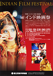 Indian Film Festival in Minpaku