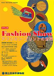 ファッション・ショー:アフリカン・プリントの世界