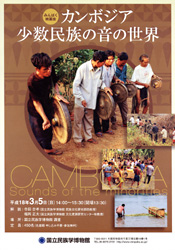 Cambodia§/Sounds of the Minorities