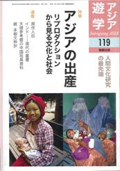 特集 アジアの出産(アジア遊学119号)