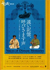 遠い記憶、呼びさます声―ダナンマル家の南インド古典声楽