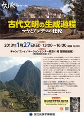 国際公開フォーラム「古代文明の生成過程―マヤとアンデスの比較」