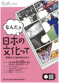 みんぱく公開講演会「なんだ?日本の文化って―芸能からMANGAまで」
