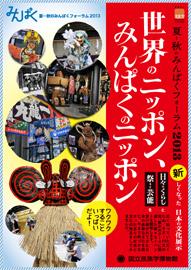 世界のニッポン、みんぱくのニッポン!―夏~秋のみんぱくフォーラム2013