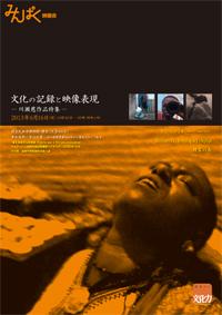 文化の記録と映像表現 ―川瀬慈作品特集―