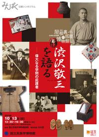 公開シンポジウム「渋沢敬三を語る―偉大なる学問の庇護者」
