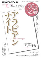 100分 de 名著『アラビアンナイト』(NHKテレビテキスト)