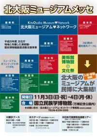 北大阪ミュージアムメッセ