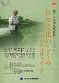 佐々木高明先生追悼シンポジウム 「日本文化のしくみ―その多様性を考える」