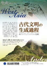 公開フォーラム「古代文明の生成過程-西アジアとアンデス」