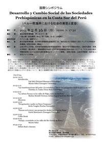 国際シンポジウム「Desarrollo y Cambio Social de las Sociedades Prehispánicas en la Costa Sur del Perú」(ペルー南海岸における社会の実態と変容)