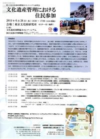 第15回文化遺産国際協力コンソーシアム研究会「文化遺産管理における住民参加」【東京会場】