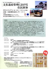 第15回文化遺産国際協力コンソーシアム研究会「文化遺産管理における住民参加」【大阪会場】