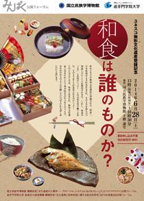 公開フォーラム ユネスコ無形文化遺産登録記念「和食は誰のものか?